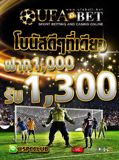 แทงบอล โปรโมชั่น ฝาก 1000 รับเครดิต เล่นได้ 1300
