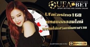 Ufacasino168